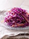 栄養満点!紫コールスロー