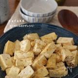 素材一品だけ!レシピ、豆腐のアジアン炒め