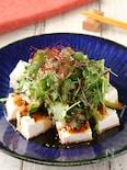 ピリ辛ドレッシングが美味♪パクチー豆腐サラダ