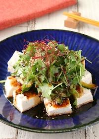 『ピリ辛ドレッシングが美味♪パクチー豆腐サラダ』