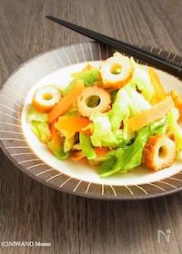 『味が落ちにくい* 春キャベツとちくわの常備菜』