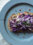 紫キャベツのタルティーヌ