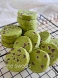 米粉のほろほろクッキー(抹茶チョコチップ)