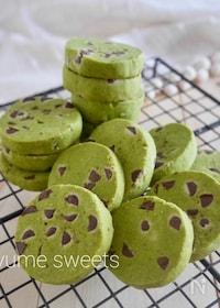 『米粉のほろほろクッキー(抹茶チョコチップ)』