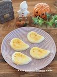 簡単!ハロウィンに。おばけのチーズ入り芋もち