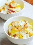 塩バタ炊き込みご飯【ほたて+さつま芋+コーン】