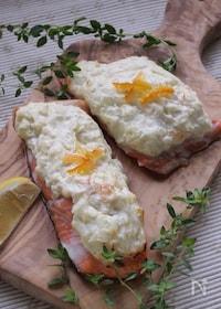 『爽やかオシャレに♪鮭のマーマレード風味チーズグリル』