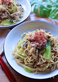 『豚こまとチンゲン菜で*上海風焼きそば』