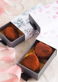 『オトナのバレンタイン♡『プルーンチョコレート』』
