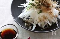 カリカリしらすの大根サラダ