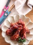 鶏手羽元のヤンニョムチキン