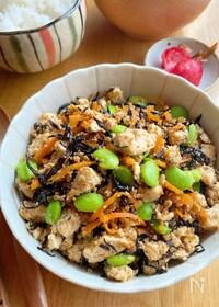 『栄養満点!とりそぼろとひじきの炒り豆腐』