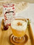 【東方美人茶】アップルシナモンクリームティー