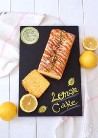 『材料4つで簡単!レモンパウンドケーキ』