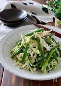 『切干大根と葱の塩サラダ』