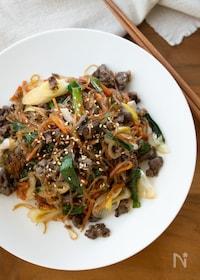 『『牛肉と野菜のチャプチェ風』#野菜たっぷり#ご飯がすすむ』