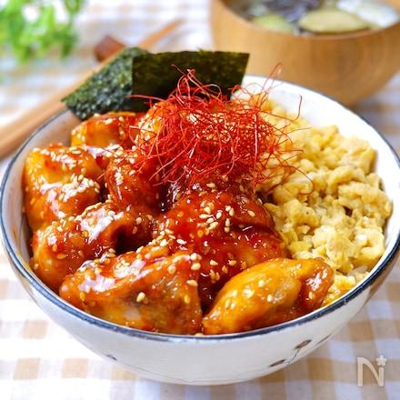 『やみつき☆ピリ辛チキン丼』