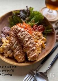 『おしゃれなカフェ風♪ ささみカツのオーロラサラダ丼🥗』
