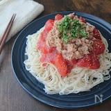 【包丁不要】トマトとツナのイタリアン風素麺
