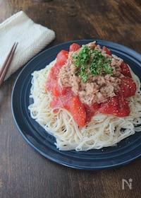 『【包丁不要】トマトとツナのイタリアン風素麺』