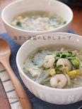 海老と豆苗のもやしのおかずスープ*生姜とにんにくでポカポカ