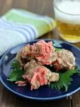 お酒のおつまみ♪豚肉と紅しょうが揚げ
