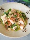 レンジであったか♪『小松菜と豆腐の煮びたし♪』