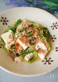 『レンジであったか♪『小松菜と豆腐の煮びたし♪』』