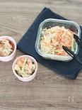 ツナ缶入りで栄養たっぷり!切り干しサラダ