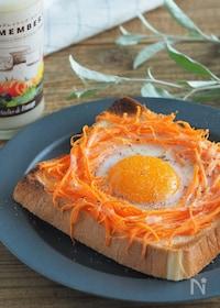 『にんじんの巣ごもりトースト【朝食・簡単】』