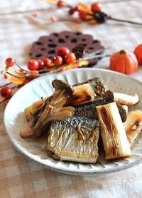 『秋刀魚の焼きびたし~柚子こしょう風味~』