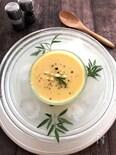 つめたく冷やしてトウモロコシの冷たいスープ すり流し風