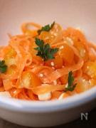 にんじんと金柑のサラダ