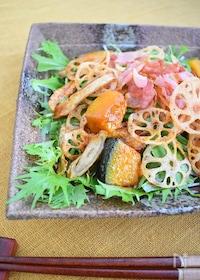 『素揚げ根菜と水菜のサラダ』