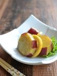 さつま芋はちみつレモン【作りおき】