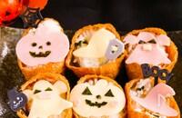 ハロウィーンパーティーが盛り上がる【可愛いオバケいなり寿司】