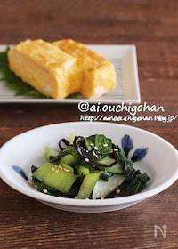 『お弁当のおかずにもおすすめ*チンゲン菜と塩こんぶのごま油炒め』