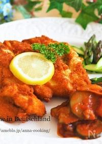 『本場から本格ドイツ料理♪【鶏むね肉のシュニッツェル 】』