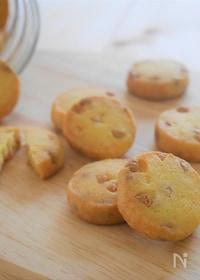 『さくほろ!チョコチップクッキー(コツあり)』