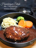 お肉屋さんの、粗びきハンバーグステーキ・デミグラスソース。
