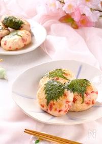 『お弁当に☆桜餅気分の鶏はんぺんバーグ!』