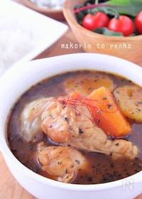 『圧力鍋でトロトロ*手羽元とゴロっと野菜のスープカレー』