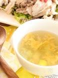 鶏と豚の茹で汁活用♪だしの効いたかき玉スープ
