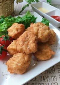 『簡単✧豆腐チキンナゲット』
