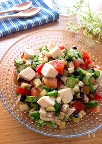 『ヘルシー♪夏野菜たっぷり♡なすとオクラとトマトの豆腐サラダ』
