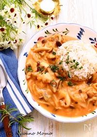 『【ひと鍋レシピ】 チキントマトストロガノフ』
