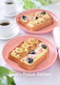 『滋養トースト2種♡脳に効くパワーブランチ』