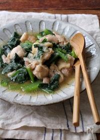 『鶏と小松菜の生姜おろし煮。』