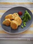 枝豆チキンナゲット チーズ風味