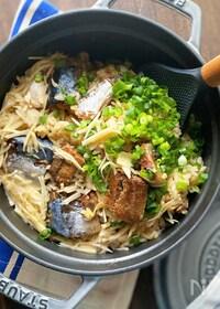 『しょうが香る!鯖缶の炊き込みご飯』